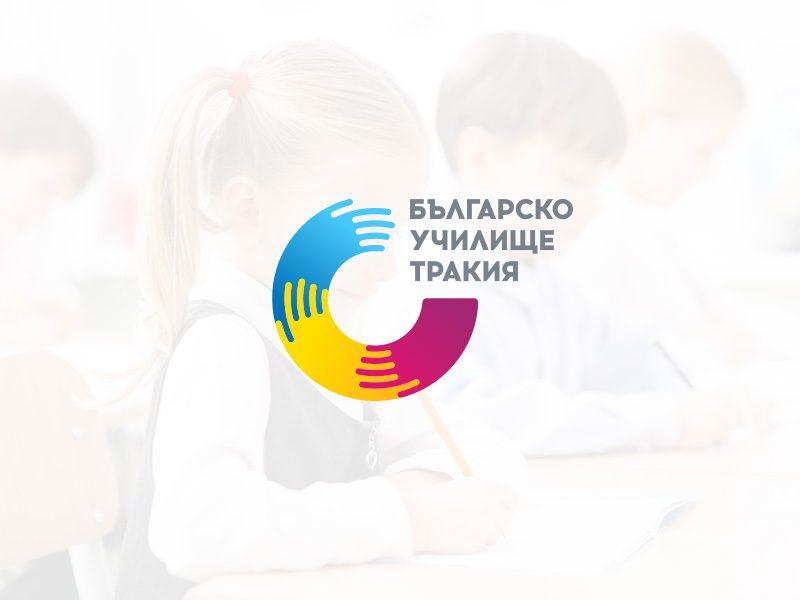 Trakia School